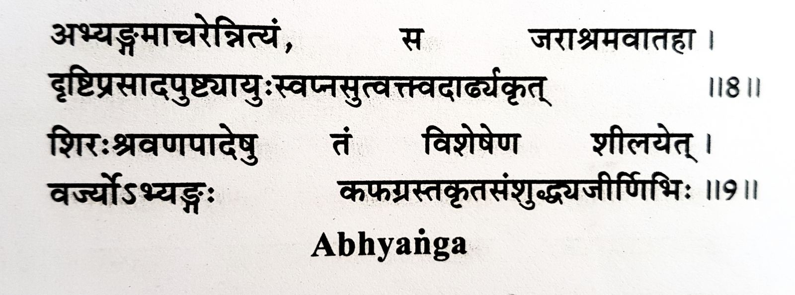 Ayurvedic Massage Abhyanga Shloka